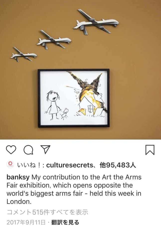バンクシーインスタグラム, the Art the Arms Fair exhibition,September 11,2017